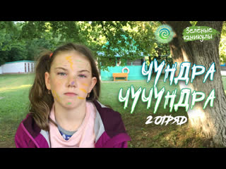 "Клип 2 отряда ""Чундра Чучундра""   ""Моана"" 1 смена Бригантина 2019"