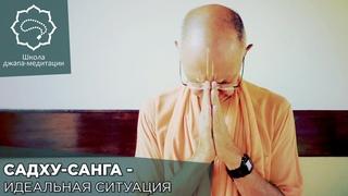 - Садху санга - идеальная ситуация (Школа джапа-медитации)