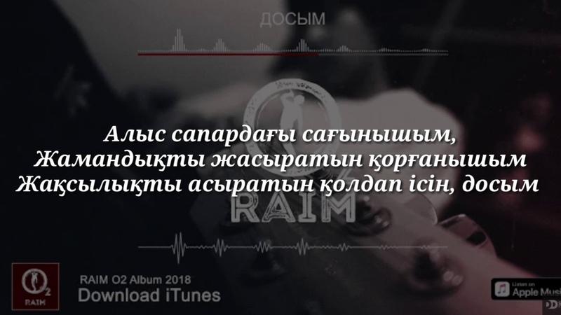 RAIM Досым 02 текст мәтін lyrics 02 Новый альбом Райм