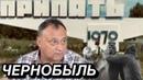 ЧЕРНОБЫЛЬ ЧЕЛОВЕК КОТОРЫЙ СПАС МИР Chernobyl A man who saved a world