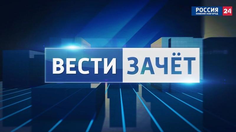 Вести Зачёт КОНФЕРЕНЦИЯ ЛАЙФХАКИ КУЛИНАРИЯ ГОРОСКОП 2020