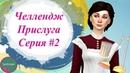 Симс 4 Челлендж Прислуга ГРЯЗНЫЙ БУБАЛУС И ШЕРСТЬ СОБАКИ 2 The Sims 4