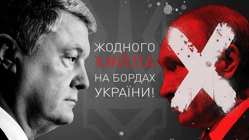 😡 Жодного хуйла на бордах України! | НацКорпус