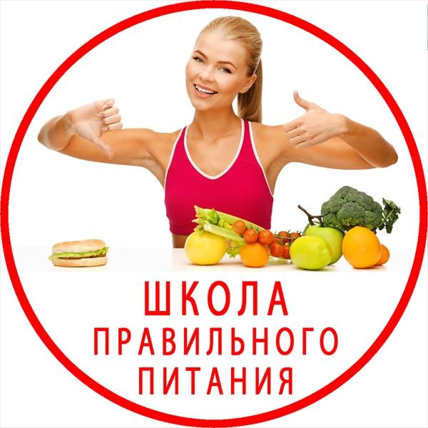 Программы Здоровья О Похудении. Диета Малышевой: меню на каждый день, рецепты