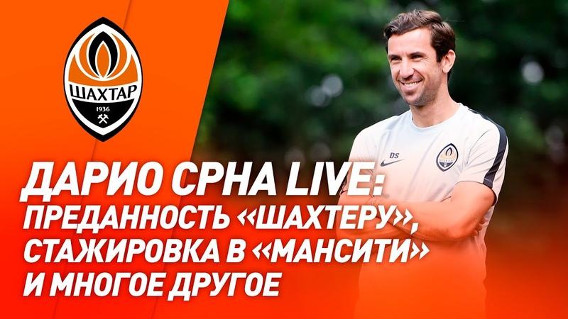 Срна Live преданность Шахтеру, жизнь на карантине, возвращение в Донецк и стажировка у Гвардиолы