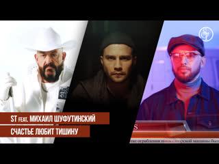 ST ft. Михаил Шуфутинскии - Счастье Любит Тишину