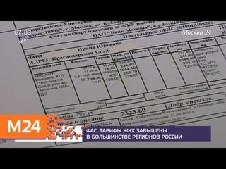 ФАС: тарифы ЖКХ завышены в большинстве регионов России - Москва 24