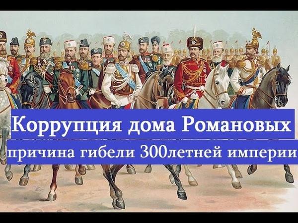 Коррупция в доме Романовых причина поражений и гибели Российской империи Часть1