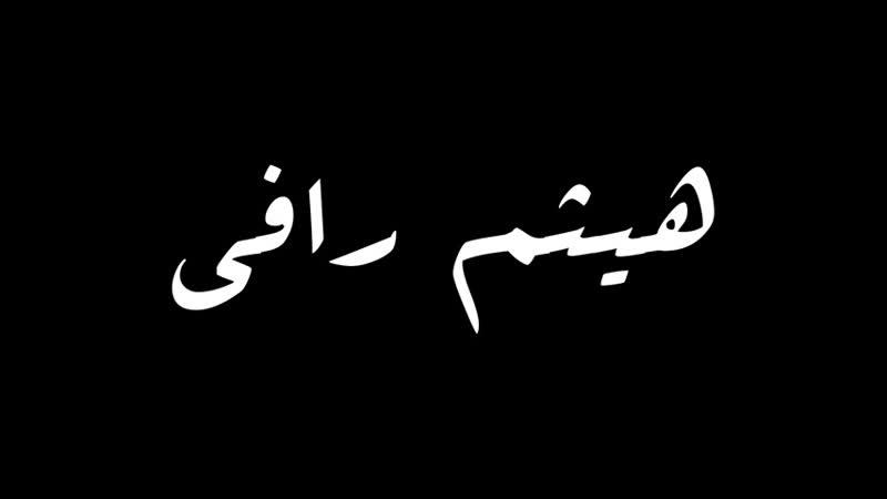 Haitham Rafi Mann Ghariba One Take Video 480 X 854 mp4