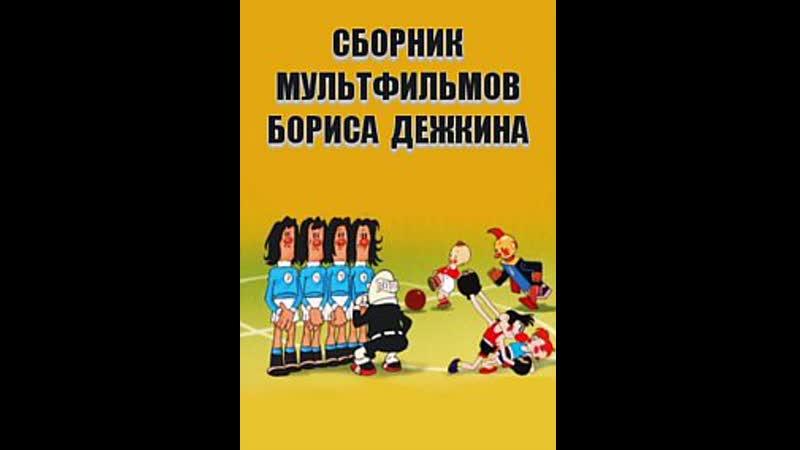 Сборник мультфильмов Бориса Дежкина Полная коллекция 1945 1984