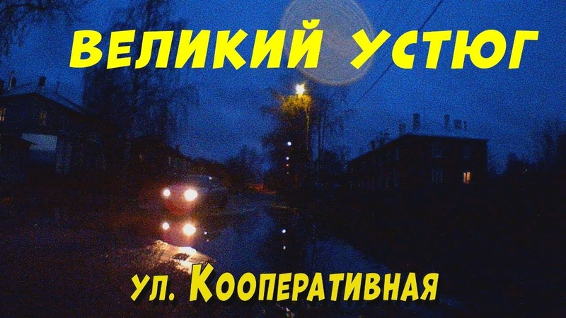 По Лужам в Темноте! УЛИЦА города ВЕЛИКИЙ УСТЮГ!