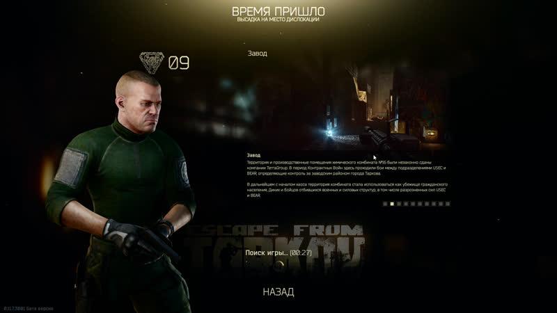 [Escape from Tarkov] Убиваки после вайпа в Таркове :3 | Основной канал: twitch.tv/sodiet