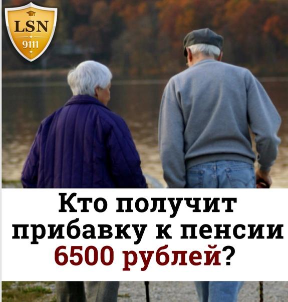 Кто получит прибавку к пенсии 6500 рублей в...