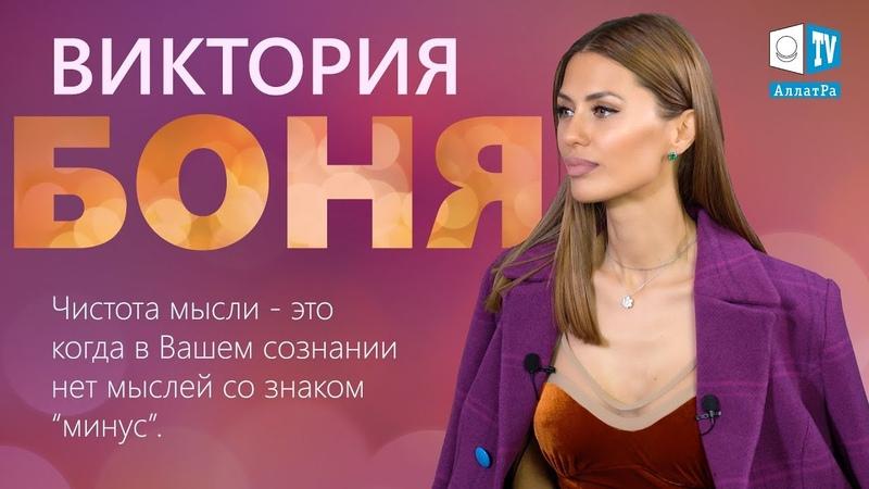 Виктория Боня: Я живу только СЕРДЦЕМ, телеведущая, бьюти-блогер, модель