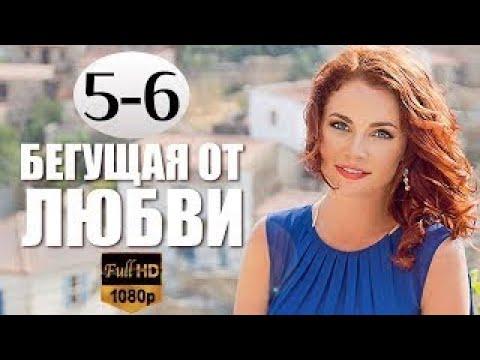 Бегущая от любви 5 6 серия сериал 2017 Русские фильмы 2017 новинки мелодрамы HD Киношк