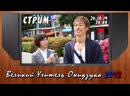 Live: | Смотрим GTO: Великий Учитель Онидзука 2012 (1-3 серии)