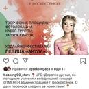 Оксана Почепа фотография #20