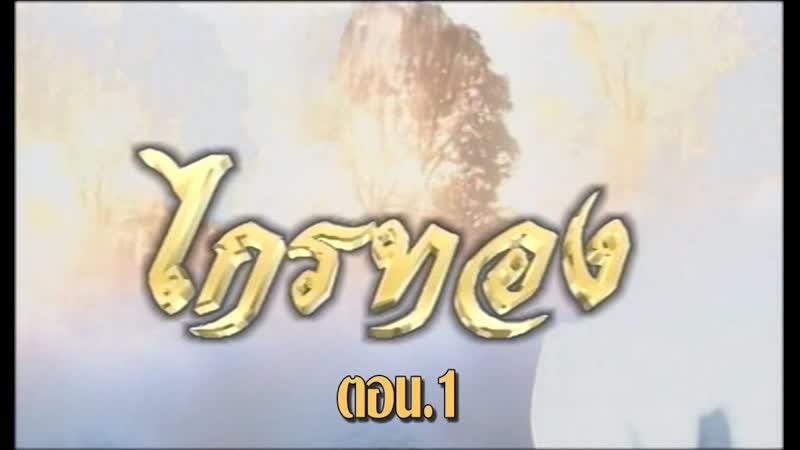 ละคร จักรๆวงศ์ๆ ไกรทอง DVD พากย์ไทย ชุดที่ 04