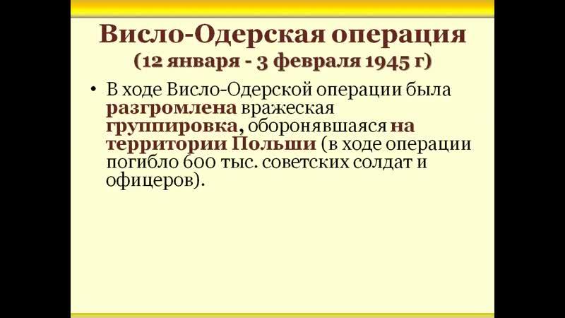 Победа Итоги Великой Отечественной и второй Мировой войны