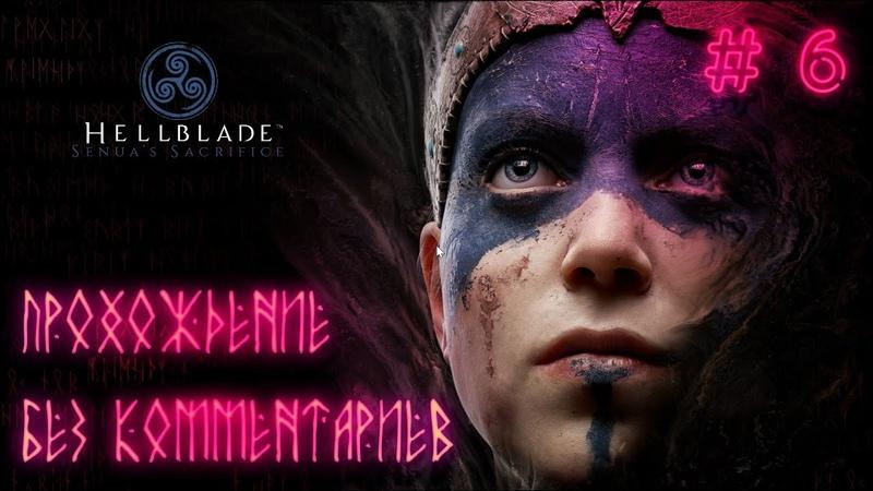 Hellblade Senua's Sacrifice Прохождение без комментариев 6