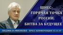 Шиес горячая точка России Битва за будущее Пресс конференция 15 11 19