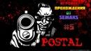 ►Прохождение Postal 2 5 -Пятница