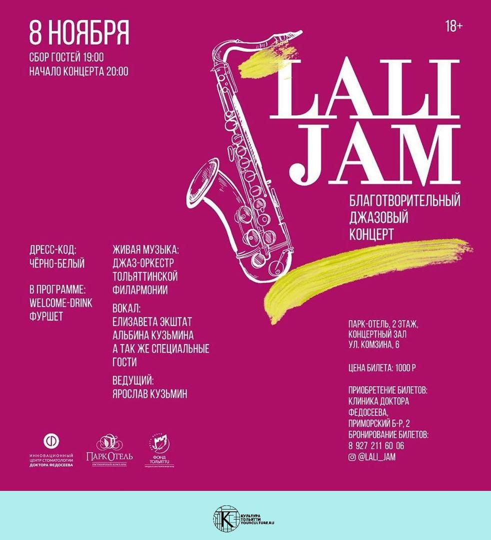 Благотворительный концерт LALI JAM 3