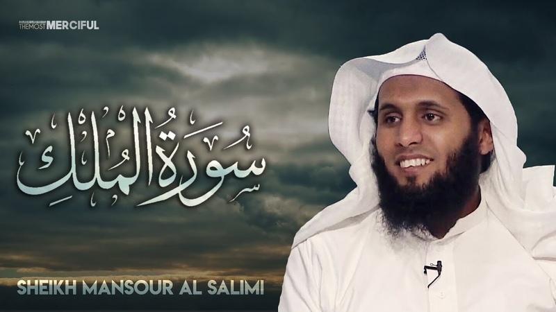 Surah Al Mulk The Sovereignty Sheikh Mansour Al Salimi