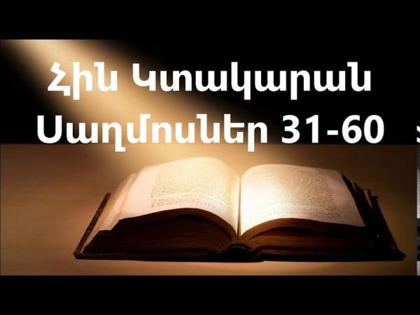 Սաղմոսներ 31 60 Աստվածաշունչ Հին Կտակարան