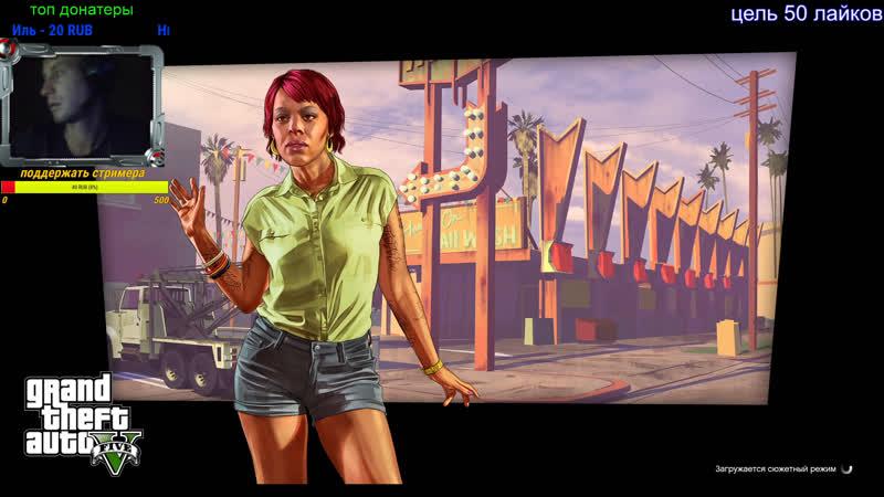 Прохождение Grand Theft Auto V (GTA 5) — Часть 1
