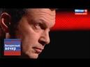 Соловьев ловко ОСАДИЛ представителей Украины Киев готовится к войне с РФ надежды больше нет