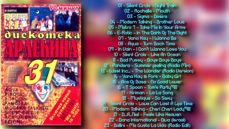 Дискотека Арлекина № 31 ARLECINO RECORDS