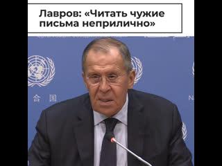 Лавров оценил возможность публикации стенограмм переговоров Путина и Трампа