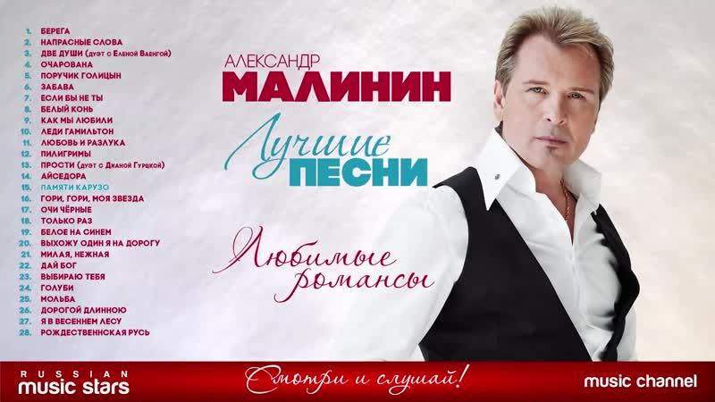 Александр МАЛИНИН ЛУЧШИЕ ПЕСНИ ♫ ЛЮБИМЫЕ РОМАНСЫ