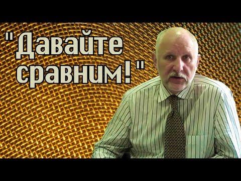 Обращение к коммунистам 'Давайте сравним!' - С.Сулакшин [18/05/2017]