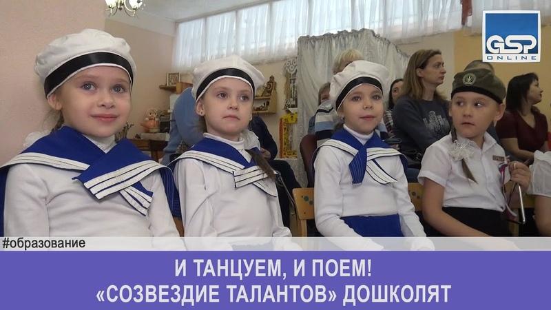И танцуем и поем Созвездие талантов дошколят четверг 31 октября'19