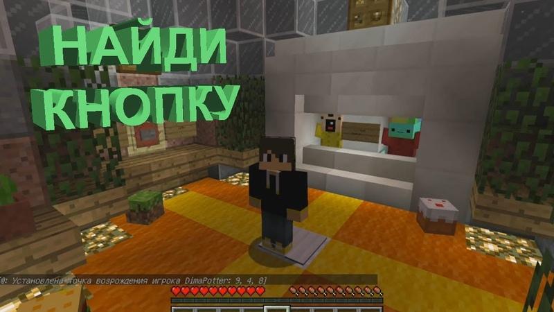 Найди кнопку в Майнкрафт Прохождение карты Minecraft