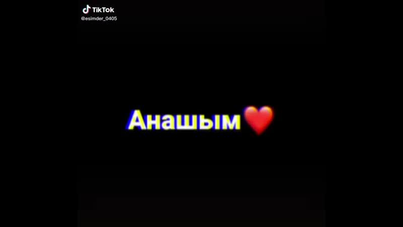 Анашым