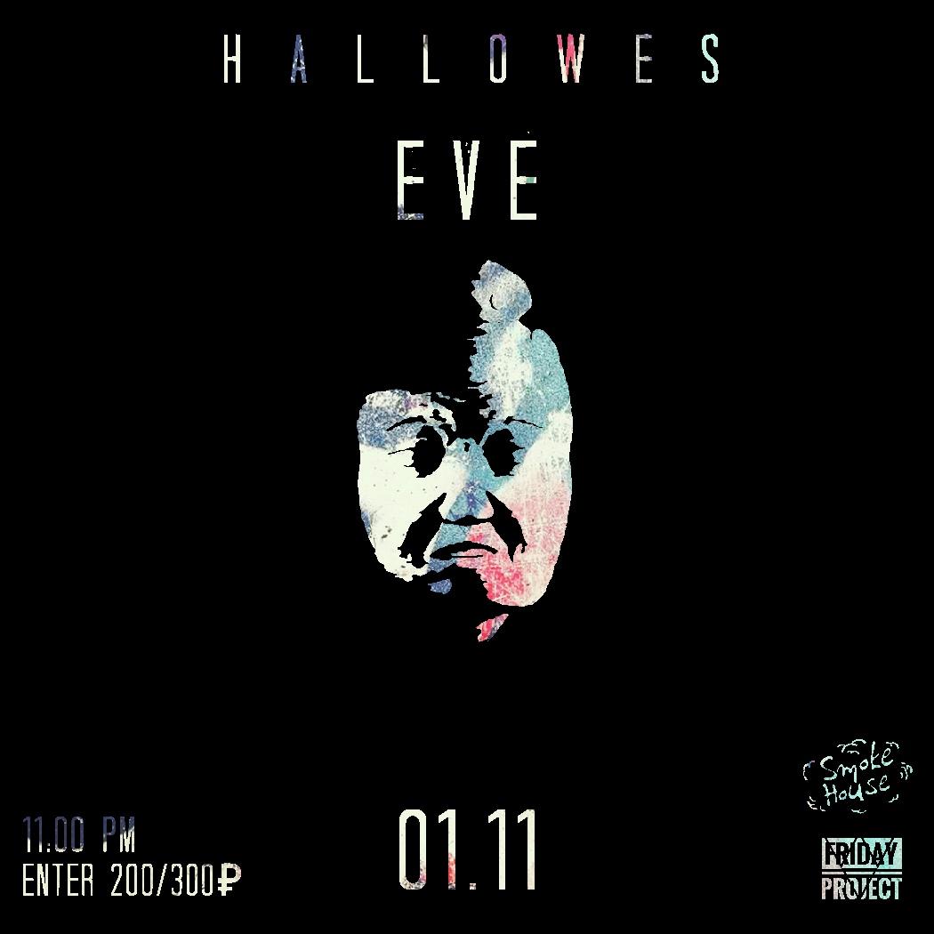 Афиша Воронеж HALLOWES EVE / Smoke House / 01.11