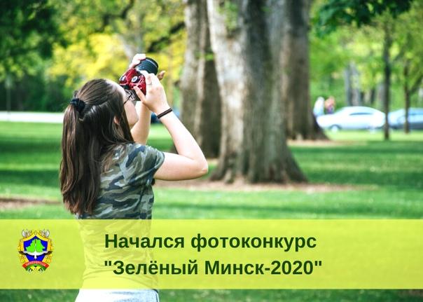 фотоконкурсы в минске официальной