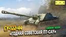 Свежий обзор СУ-122-44 D_W_S Wot Blitz