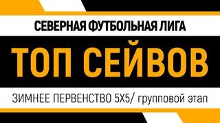 Топ Сейвов 5x5 / групповой этап / 2 тур