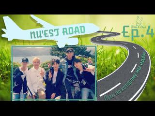 Ep. 4 NU'EST Road (рус. суб.)