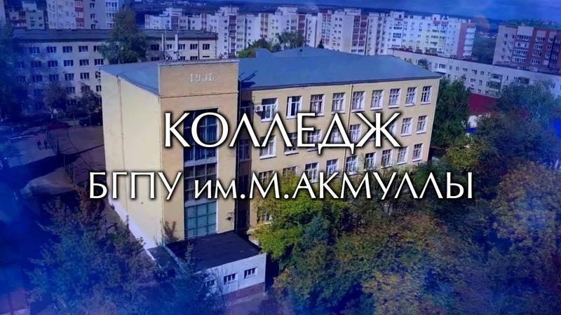 Колледж БГПУ им М Акмуллы 2019