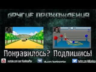 Редкая заставка Kuplinov Play в конце видео