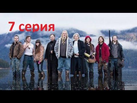 Аляска семья из леса 8 сезон 7 серия 2020