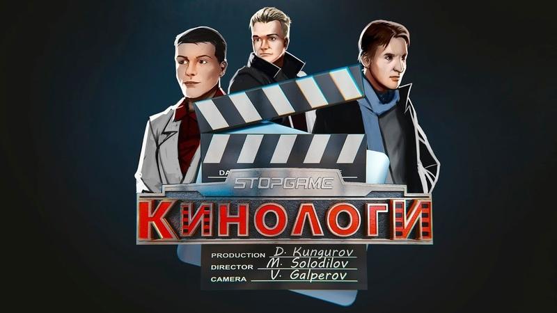 Кинологи Последняя фантазия про Контакт Столика в углу