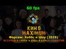 Кино АLive442.F|a|s|t.a-n-d.F|u|r|i|o|u|MaximuM