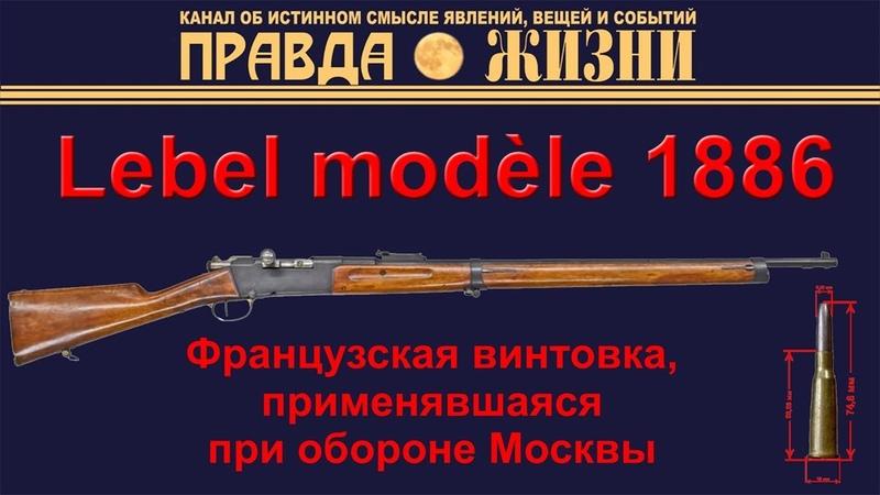 Lebel modèle 1886 ВИНТОВКА ЛЕБЕЛЯ первая винтовка на бездымном порохе