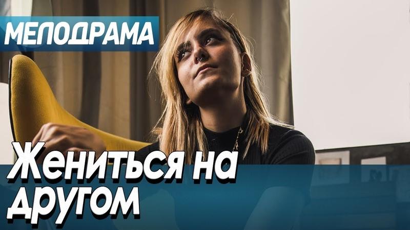 Фильм про не дождавшихся жен и любовь - Жениться на другом / Русские мелодрамы новинки 2019